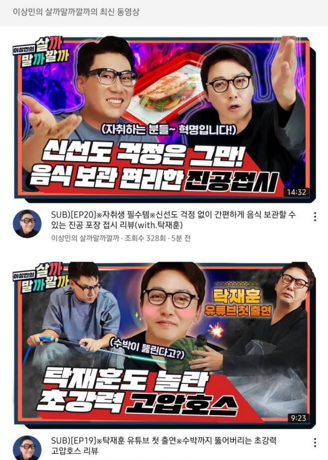 이상민의 유튜브 채널 '살까말까깔까'는 '미우새' 방송 시간대에 맞춰 관련 영상을 업로드했다.