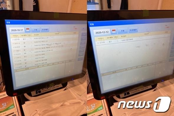 14일 오전 서울 종로구 한 횟집 매출 단말기. 사회적 거리두기 1단계를 유지하던 10월17일의 매출기록(왼쪽)과 거리두기 2.5단계로 격상한 지난 12일의 매출기록(오른쪽)이다© 뉴스1
