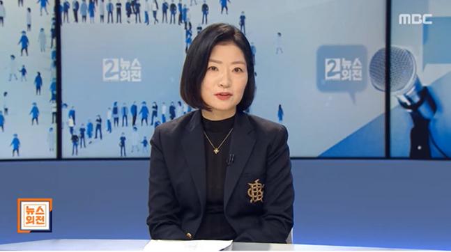 이연주 변호사 ⓒ MBC '뉴스외전' 방송 갈무리