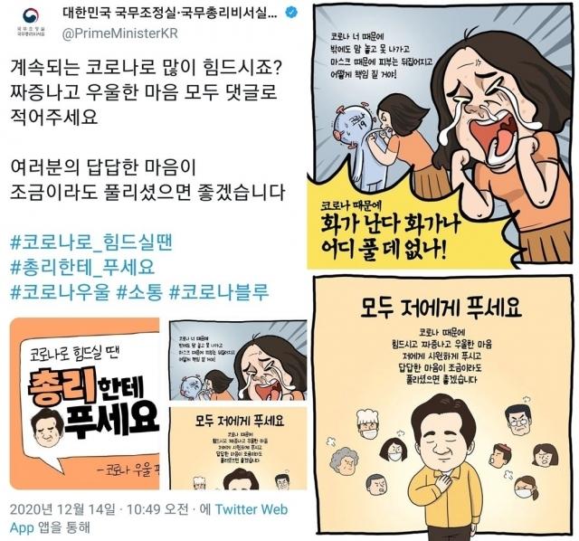 온라인 커뮤니티 캡처
