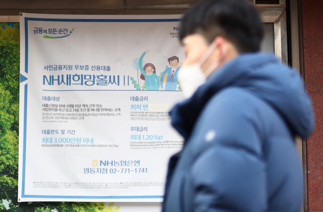 서울 시내 한 은행에 대출 상품 관련 현수막이 걸려 있다./연합뉴스