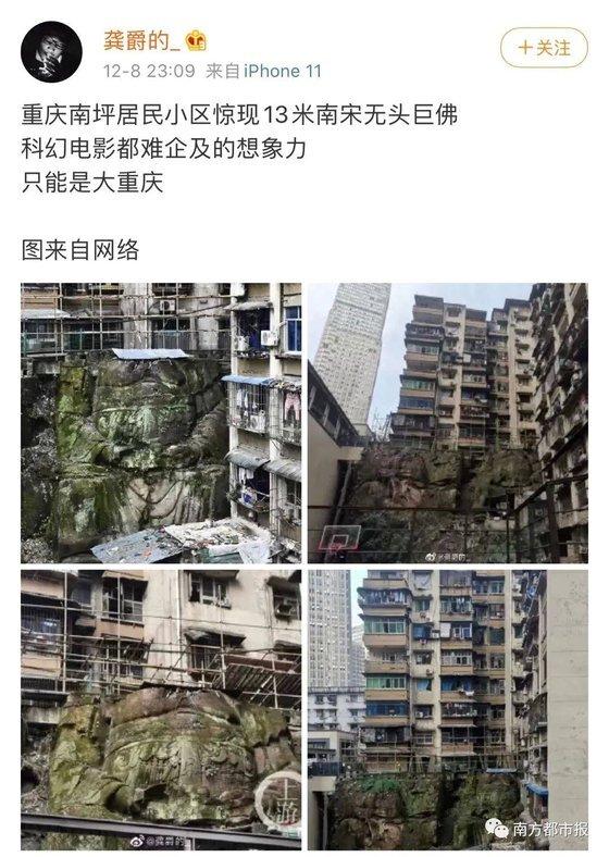 20세기 초반 거대 암석에 새겨진 것으로 추정되는 석각 위로는 아파트가 들어서고 아래는 수풀과 쓰레기 등으로 덮여 주민들은 수십 년 동안 석각의 존재를 몰랐다. [중국 남방도시보망 캡처]