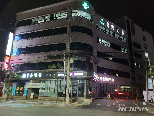 경남 밀양시 코호트 격리된 윤병원 전경.
