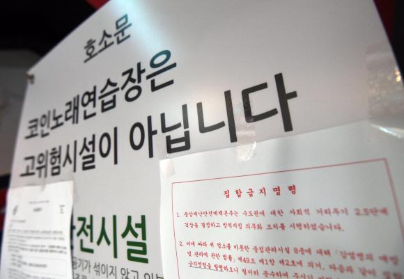- 국내 코로나19 신규 확진자 수가 천 여명을 넘은 13일 서울 서대문구 신촌의 한 코인 노래방 앞에 '코인노래방은 고위험시설이 아니라는 호소문' 위로 집합금지명령문이 붙어있다. 이 업소는 지난 9월 '망했습니다'라는 호소문을 붙여 눈길을 끌었다. 2020. 12. 13 박윤슬 기자 seul@seoul.co.kr