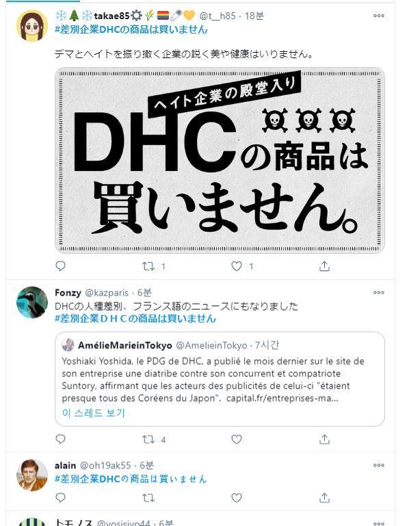 일본 DHC에 대한 비난과 불매를 촉구하는 '#차별기업 DHC의 상품은 사지 않습니다' 해시태그의 트위터 게시물들.