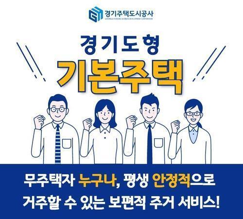 [경기주택도시공사 제공. 재판매 및 DB 금지]
