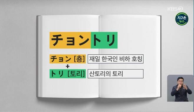 일본 화장품 업체 DHC의 요시다 회장은 홈페이지에 글을 올려 산토리를 '춍 토리'라고 비하했다