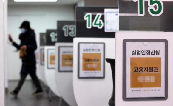 지난 16일 오후 서울 한 고용복지플러스센터에서 시민들이 실업인정신청을 하고 있다. 연합뉴스