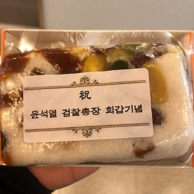 보수단체에서 돌린'윤석열 검찰총장 회갑기념 떡'. 최형창 기자