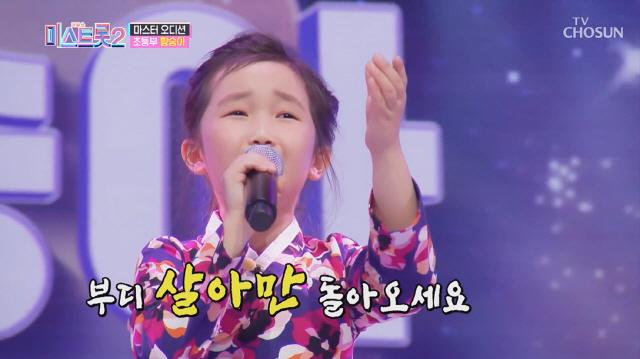초등부 최연소 도전자 황승아 /사진=TV조선 '미스터트롯' 방송화면 캡처