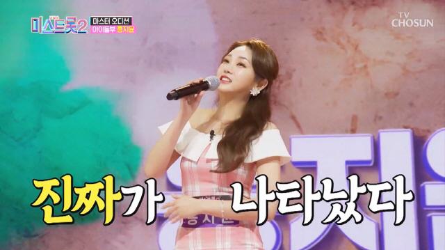 아이돌부 참가자 홍지윤 / 사진=TV조선 '미스트롯2' 방송화면 캡처