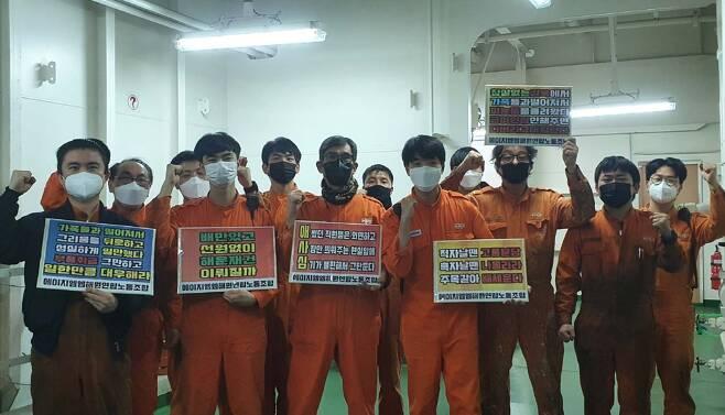 (HMM 해상 노조 제공)© 뉴스1