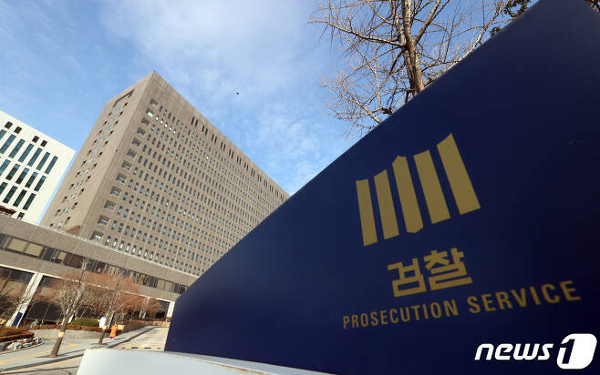 서울 서초구 서울중앙지검의 모습. 2020.12.2/뉴스1 © News1 황기선 기자