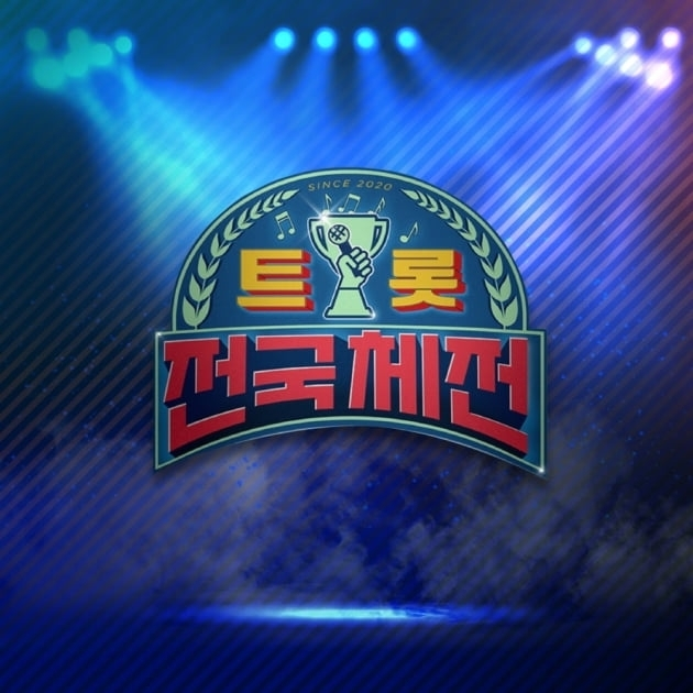 ▲사진=KBS2 '트롯 전국체전'
