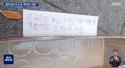 방배동 모자 사건의 아들이 구걸함 앞에 놓은 메모. MBC 화면 캡처