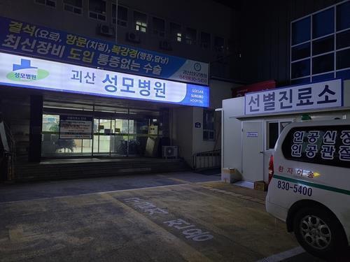 괴산 성모병원 [연합뉴스 자료사진]