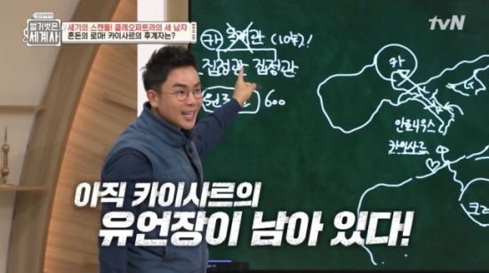[이미지출처 = tvN '설민석의 벌거벗은 세계사' 방송화면 캡처]