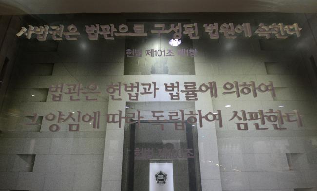 대법원 법원전시관에 법관의 독립을 규정한 헌법 제103조 조항이 전시돼있다. 경향신문 자료사진