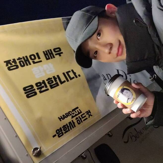 Actor Jung Hae In was impressed with Jung Yoo-jin, Iced coffee The Gift sent by Lee Je-hoon.Jung Hae In wrote on his personal Instagram on December 21, Eugene Je hoon thank you so much brother and thank you #DP개의날 shooting healthy for your life! I posted a photo with the words :In the photo released, Jung Hae In is pictured taking a certified photo in front of the Iced coffee sent by Jung Yoo-jin, Lee Je-hoon.  In particular, the attention was focused on the look of Jung Hae In, which was full of fun.Meanwhile, the Netflix original series DP Day, starring Jung Hae In, is based on KimBotong writer Webtoon, and actors Gu Exchange, Kim Sung-yun, and Son Seok-gu have confirmed their appearances.  Jung Hae In is played by Aan Jun-ho Lee, who is quiet and calm during the poles but lacks flexibility.Jung Hae In will also star in the JTBC drama Thersize in addition to the Netflix original series DP Day.Sul Kanghwa is a desperate love story that goes against the era of a female college student who hides and heals him in the midst of a crisis and surveillance of a well-known college student who suddenly jumped into a womens dormitory one day against the backdrop of Seoul in 1987, starring BlackPink Jizo, Seung Jo, Yoon Se-ah, Kim Hye-yoon, Jung Yoo-jin, and others.