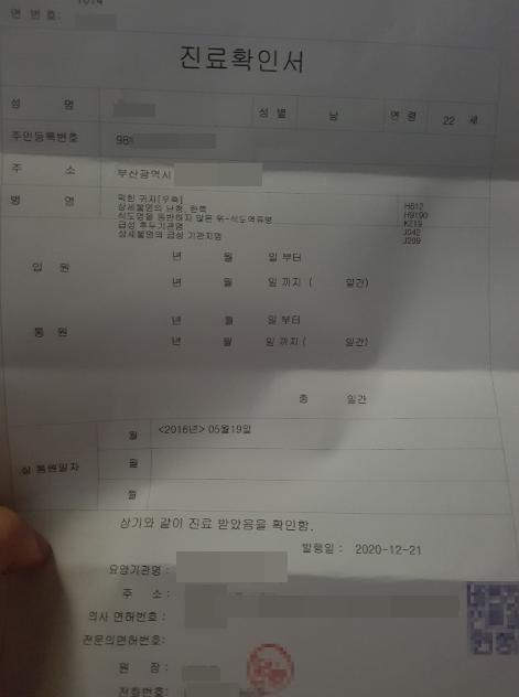 ▲ A씨가 공개한 진료확인서. 제공ㅣA씨 법률대리인 박성현 변호사