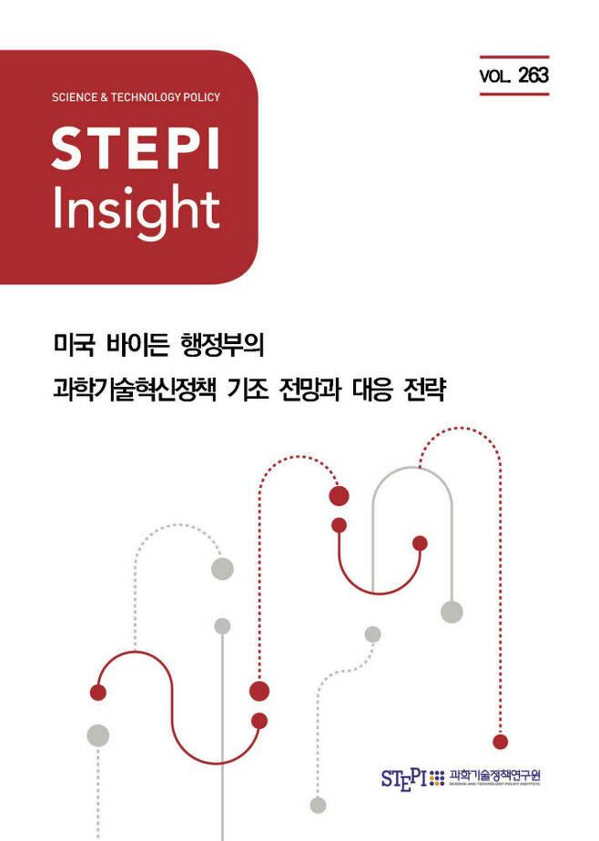 STEPI 인사이트 263호 표지