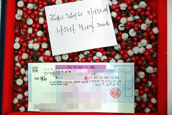 지난해 12월 23일 대구의 '키다리 아저씨'로 불리는 60대 익명 기부자가 대구사회복지공동모금회에 기부한 2300여만원과 메모. 메모에는 '금액이 적어서 미안합니다. 나누다 보니 그래요'라고 적혀 있다. [사진 대구사회복지공동모금회]