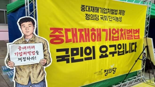 강은미 정의당 원내대표가 단식투쟁을 벌이고 있는 국회 본청 앞 농성장. 사진=오준엽 기자