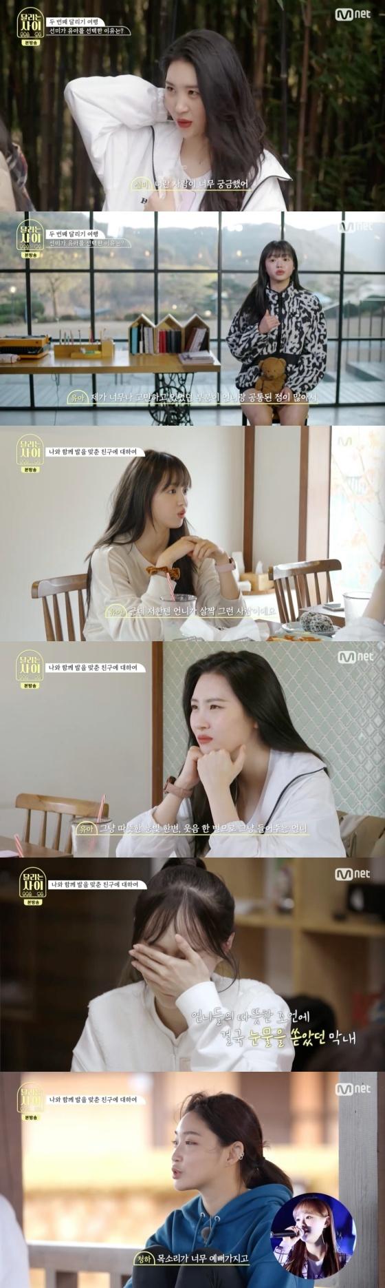 /사진=Mnet '달리는 사이' 방송화면 캡처