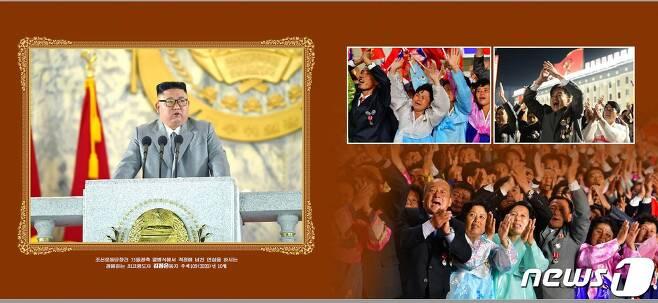 지난 10월 10일 당 창건 75주년 기념 열병식에서 연설을 하는 김정은 국무위원장의 모습. ('인민을 위한 길에서 2016-2020'' 갈무리) © 뉴스1