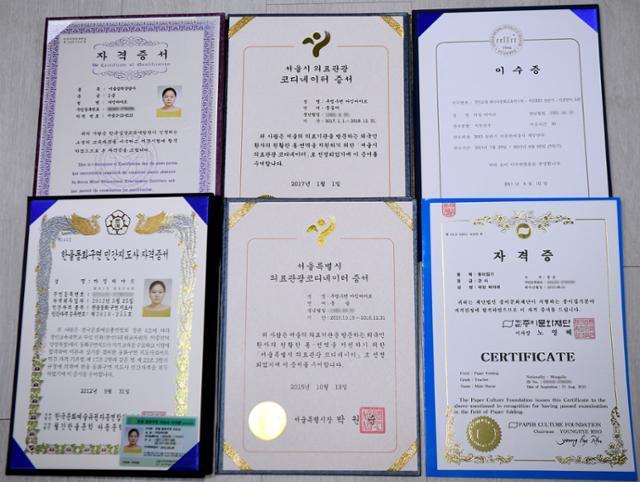 몽골 출신 이주 여성 마잉 바야르씨가 지난 5~6년간 취득한 다양한 자격증