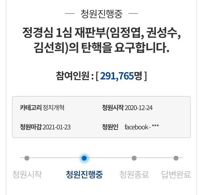 '정경심 1심 재판부의 탄핵을 요구합니다'제목의 청원글/국민청원 캡처