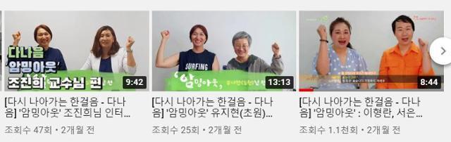 유튜브 채널 '다나음'에 암 환자들의 극복 경험기를 담은 '암밍아웃' 콘텐츠가 올라와 있다. 유튜브 캡처