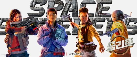 한국영화 텐트폴인 조성희 감독의 영화 '승리호'가 코로나19 여파로 극장 개봉을 포기하고 넷플릭스 공개를 택했다.