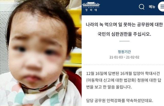 SBS '그것이 알고싶다', 국민청원게시판 캡처