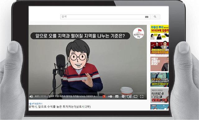 유튜브  메인 화면에 나타난 '부동산' 관련 영상을 재생하자 화면 오른쪽에 알고리즘에 기반한 주식, 재테크, 부동산 관련 영상과 광고  영상이 자동적으로 등장한다. 영상 시청 기록은 유튜브 화면을 벗어난 뒤에도 영향을 끼쳐 연관 배너 광고로도 이어진다. 유튜브 화면  캡처