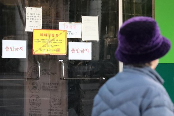 대구 남구 대명동 신천지 대구교회. 건물 출입문에 '별도 통보시까지'로 적힌 폐쇄명령서가 붙어 있다. 지난해 11월 촬영한 사진. 뉴스1