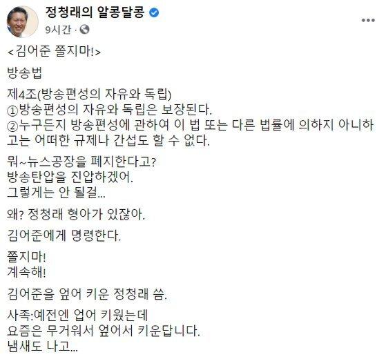 [정 의원 페이스북 캡처]