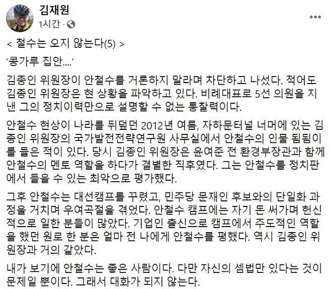 안철수 국민의당 대표 페이스북 일부 캡처.