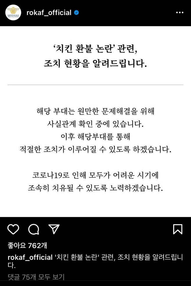 대한민국 공군 인스타그램