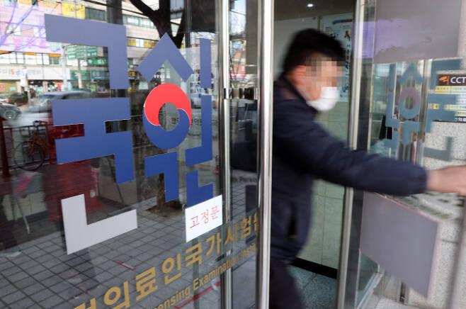 지난달 31일 서울 광진구 한국보건의료인국가시험원으로 관계자들이 출입하고 있다. (사진=연합뉴스)