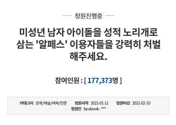지난 11일 청와대 국민청원 게시판에 알페스 관련 청원글이 올라와 있다.(사진=청와대 청원게시판)