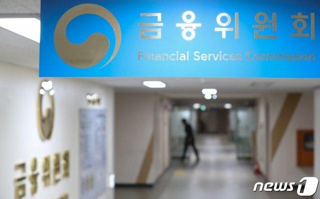 서울 종로구 종로구 정부서울청사 내 금융위원회. 2019.11.4 © News1