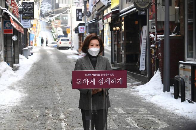 나경원 전 의원이 13일 서울 용산구 이태원동 먹자골목 인근에서 서울시장 보궐선거 출마를 선언하고 있다. 국회사진기자단
