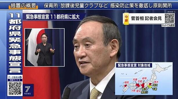 스가 요시히데 일본 총리는 13일 오후 7시 기자회견을 열고 오사카 등 7개 광역자치단체에 긴급사태를 추가로 발령한다고 밝혔다. NHN 갈무리