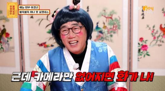 이경규가 KBS Joy '무엇이든 물어보살'에서 고민을 털어놨다. 방송 캡처