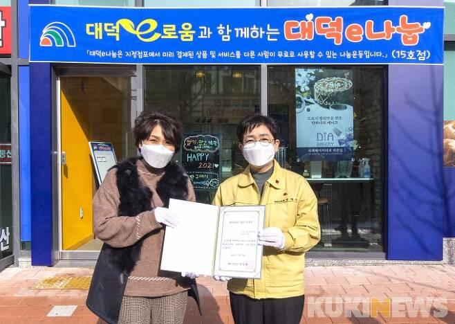 대전 대덕구 법동 'DIA BAKERY(디아 베이커리)' 빵집이 대덕e나눔 참여점포 15호점으로 지정됐다. 기념촬영 모습.