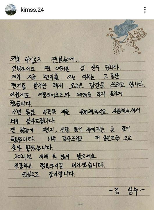 [사진] 김상수 인스타그램 캡쳐