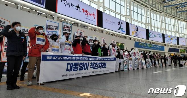 공공부문 비정규직 노동자들이 14일 오전 서울역에서 열린 기자회견에서 한국철도공사(코레일) 자회사 코레일네트웍스 노조의 파업을 지지하며 문재인 대통령이 해결에 나서야 한다고 촉구하고 있다. © 뉴스1 이밝음 기자