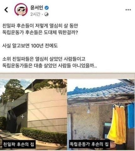 윤서인 작가 막말 파문.(온라인 커뮤니티 캡처)© 뉴스1