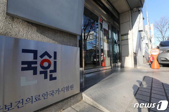 서울 광진구 자양동 한국보건의료인국가시험원(국시원) 모습. 2020.12.31/뉴스1 © News1 임세영 기자